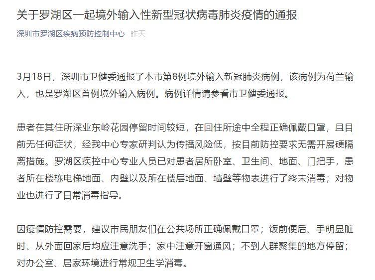 罗湖区疾控中心针对深圳市第八例输入病例的通报。截图自罗湖疾控微信