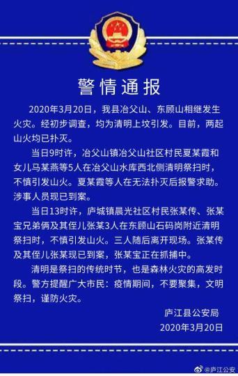 庐江县公安局20日23时46分在其官方微博发布的警情通报。图片来源于庐江县公安局官方微博
