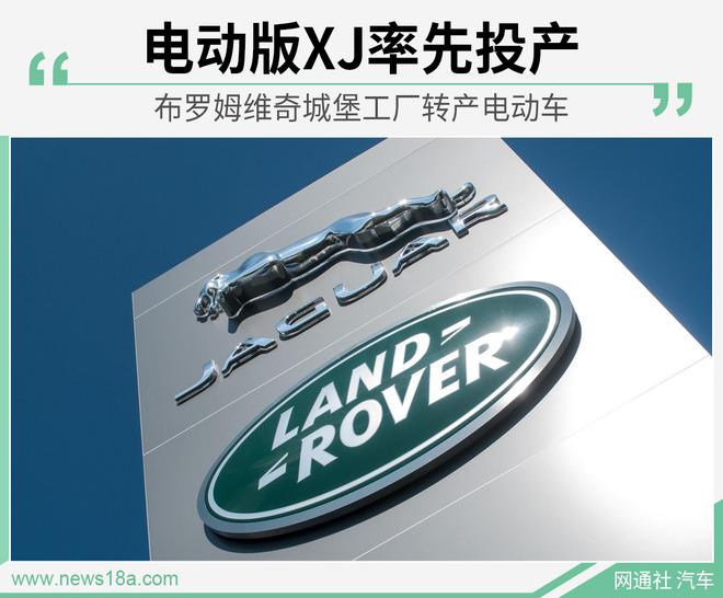 捷豹路虎英国工厂将转产电动车