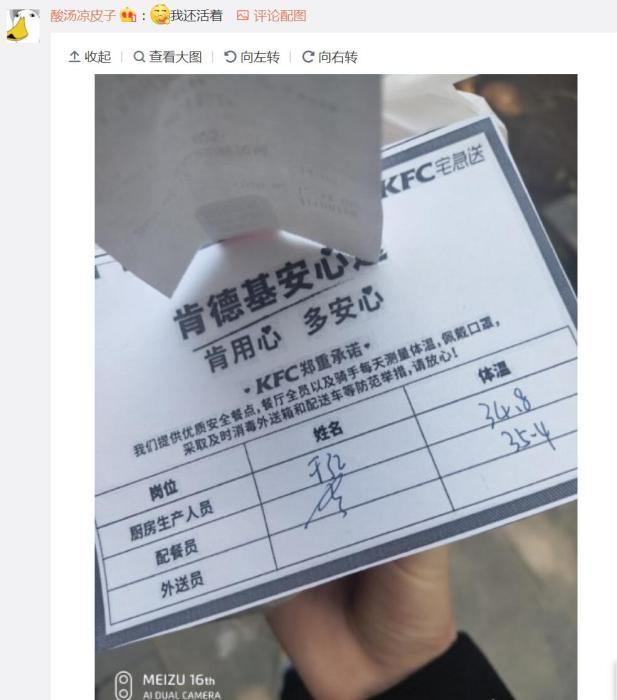不少外卖标注饭菜操作员当日体温。截图自网友微博