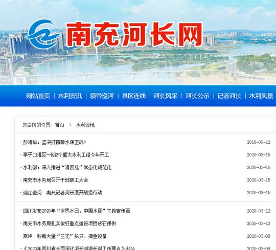 四川南充记者河长为建设幸福河湖贡献水利新闻人的力量