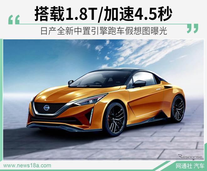 """日产全新跑车秒杀""""大魔王""""百公里加速4.5秒"""