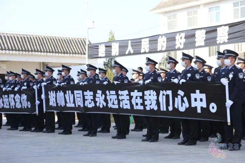 【致敬】交钱8年没来得及拍婚纱照!云南民警谢帅业牺牲在抗疫一线,被追授为二级英模