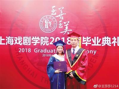 2018年,王莎莎拿到了研究生毕业证。