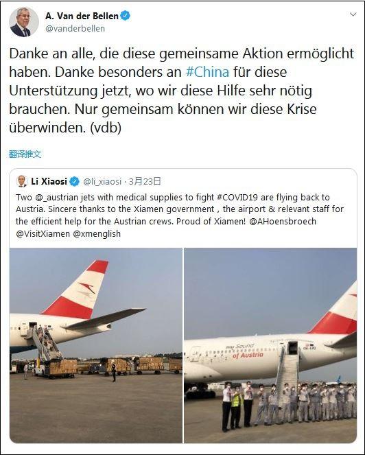 130吨采购物资抵奥,奥总统发推特别感谢中国