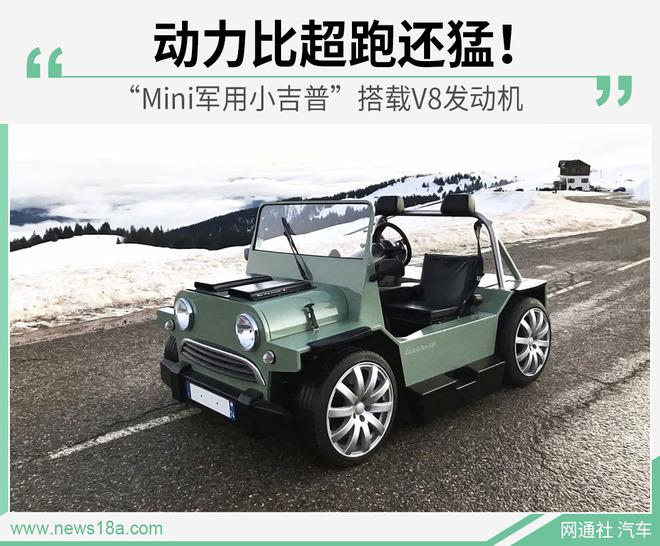 V8引擎 玛莎拉蒂Mini Moke民用版
