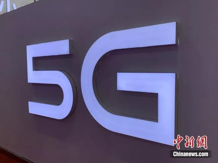 资料图:5G时代到来。中新网 吴涛 摄