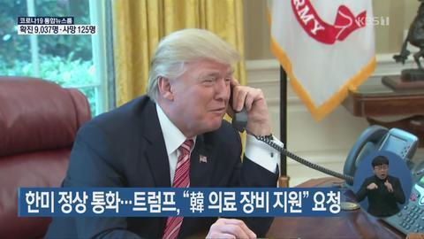 韩媒报道截图(KBS电视台)