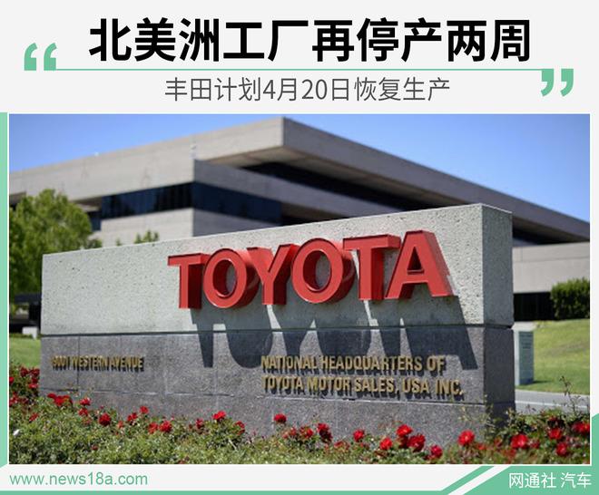 北美工厂再停产两周 丰田计划4月20日恢复生产