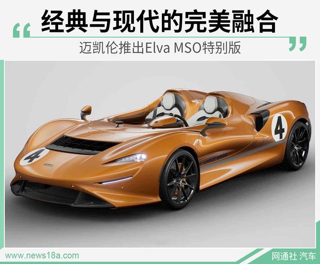 迈凯伦推出Elva MSO特别版