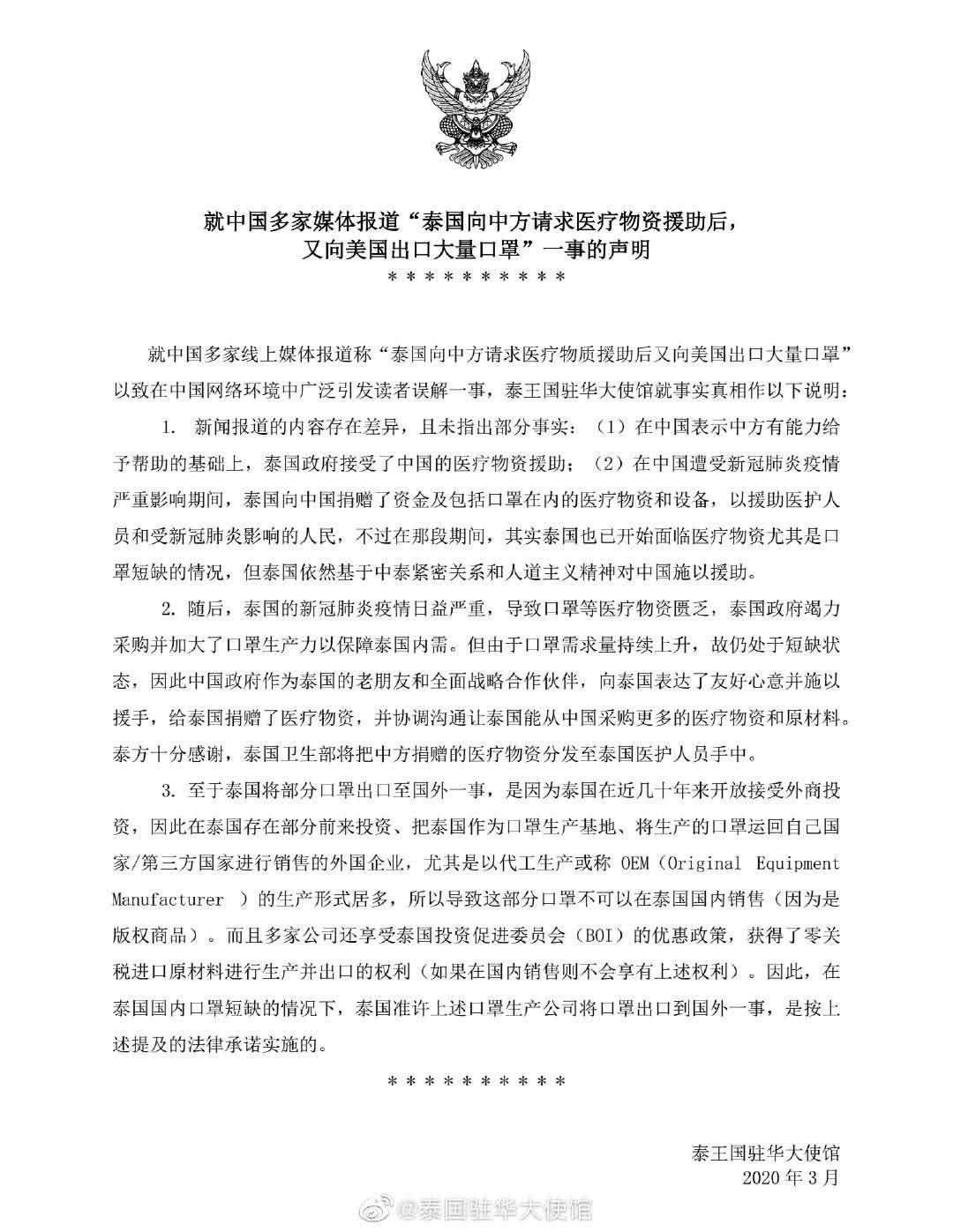"""就中国多家媒体报道""""泰国向中方请求医疗物资援助后,又向美国出口大量口罩""""一事的声明"""