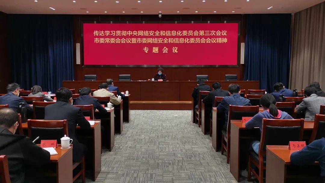 天津网信系统召开会议,研究网信工作四项建设怎么抓