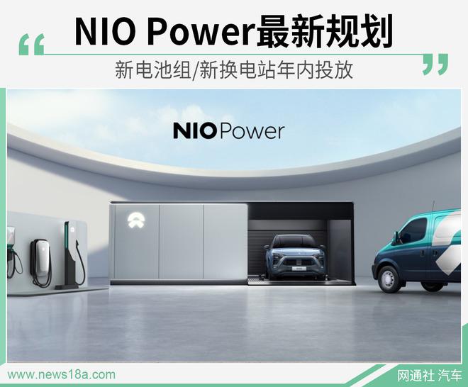 新换电站年内投放 NIO Power最新规划