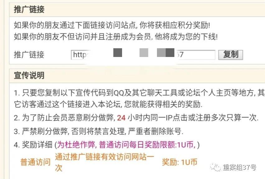 """▲""""萝莉网""""发布关于让用户传播其平台信息的内容。网页截图"""