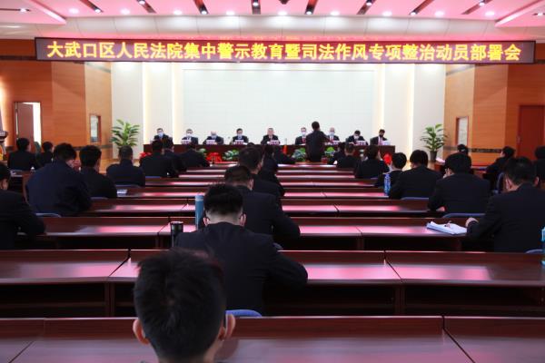 宁夏:大武口区法院召开司法作风专项整治活动动员部署会