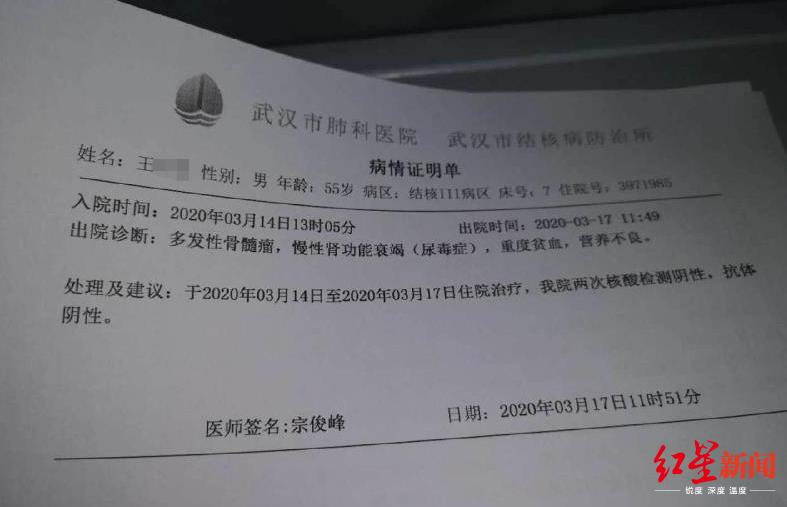 武汉肺科医院病情证明单显示,患者两次核酸检测阴性,抗体阴性