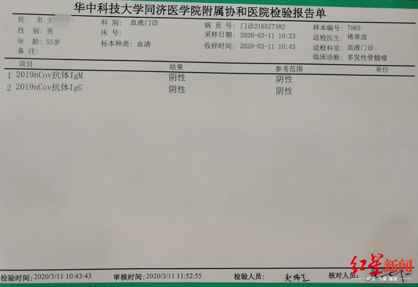 患者在协和医院核酸检测、抗体检测阴性