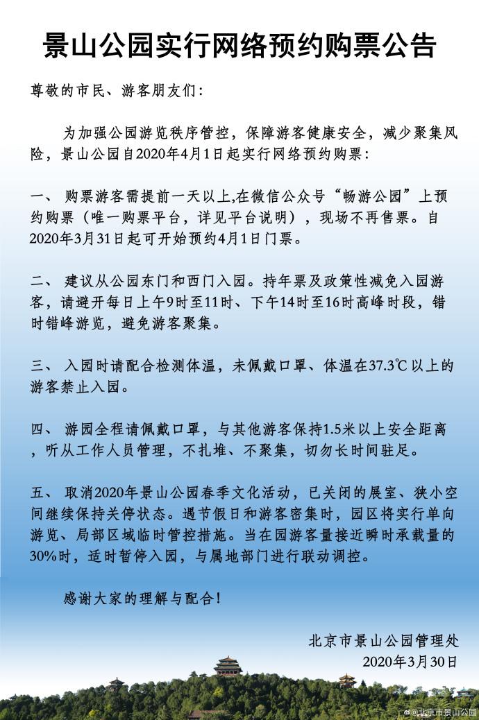 北京景山公園4月1日起實行網絡預約購票