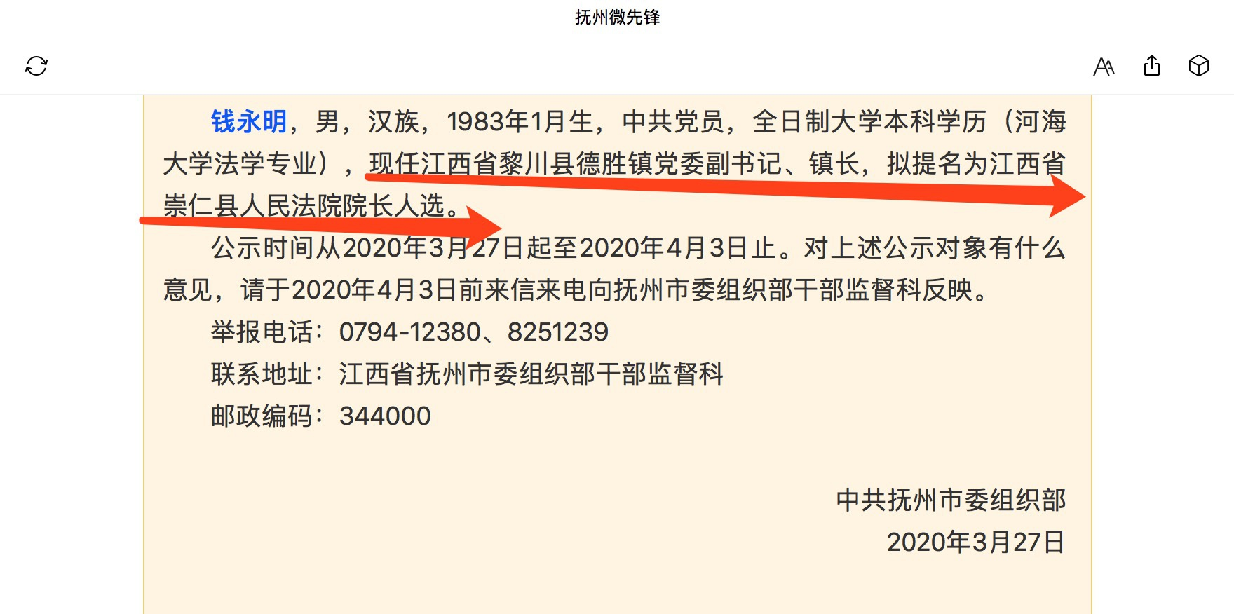 恒耀2江西一镇长拟任县法院院长,官方:法律专业毕业符合资格