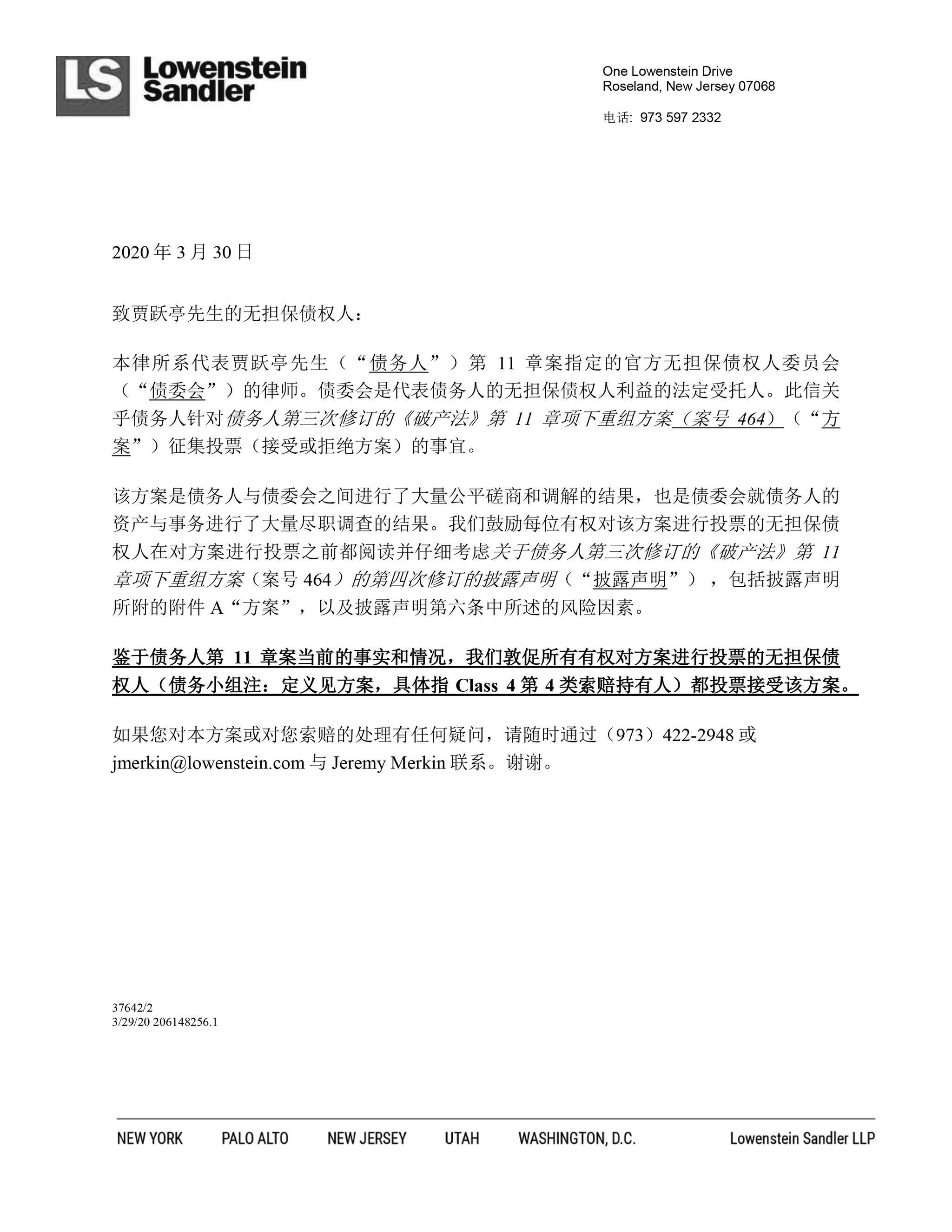贾跃亭破产重组案开启债权人投票流程 预计三周内完成