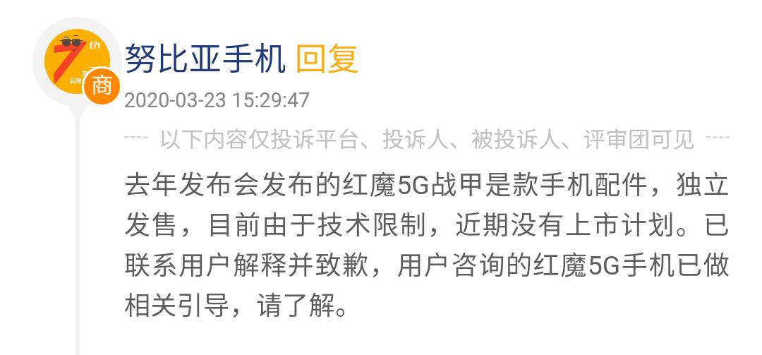5G网络成