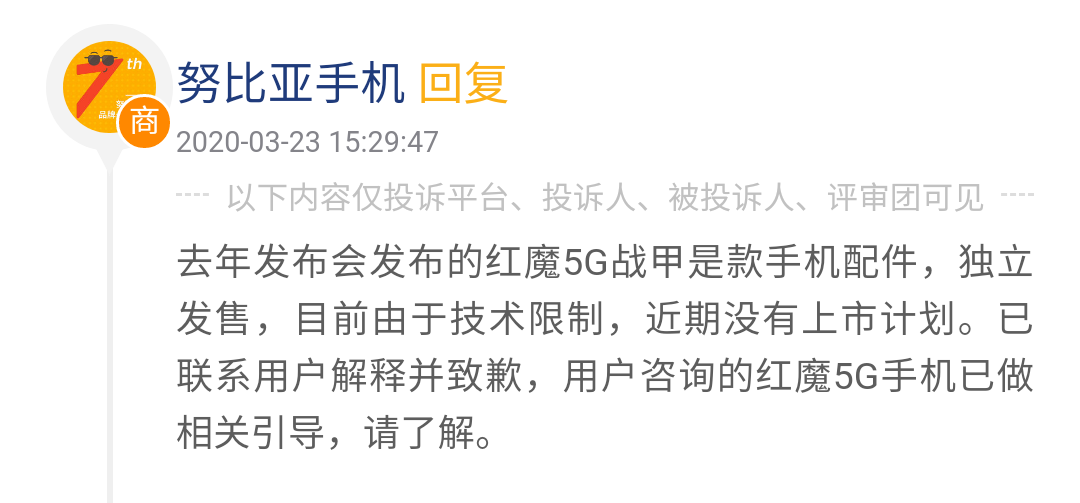 "5G网络成""空头支票"",并未在产品技术和售后服务上落到实处"