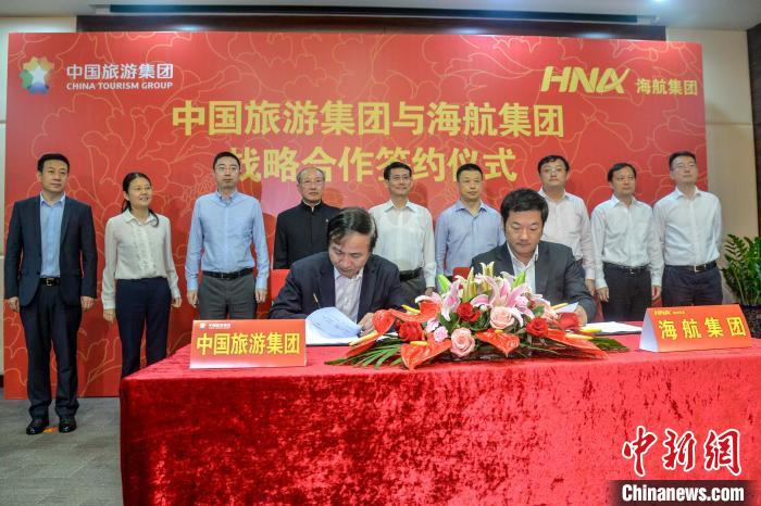 海航集团与中国旅游集团举行战略合作签约仪式