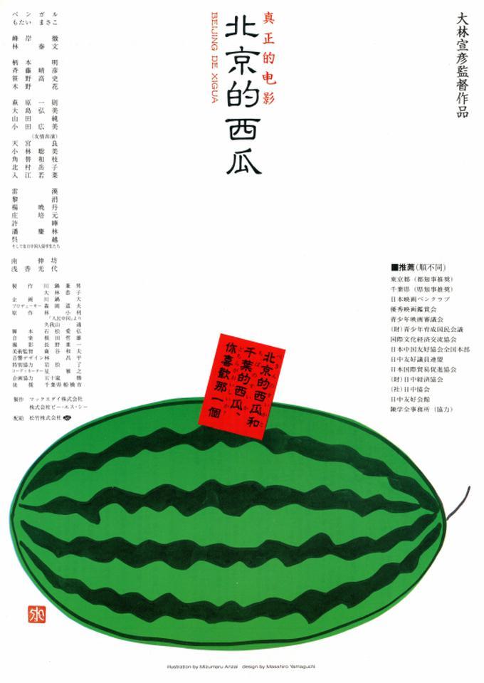 《北京的西瓜》海报。
