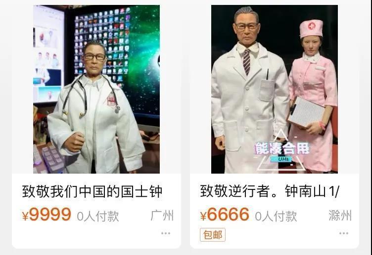 """钟南山被""""手办""""侵权,如何正确致敬新偶像?"""