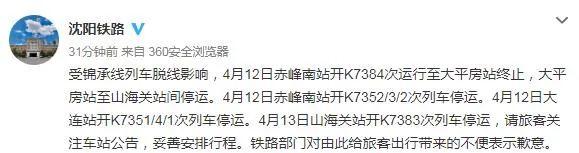 突发!K7384次列车在锦州至承德间2辆车脱线!大连站开列车受其影响有停运