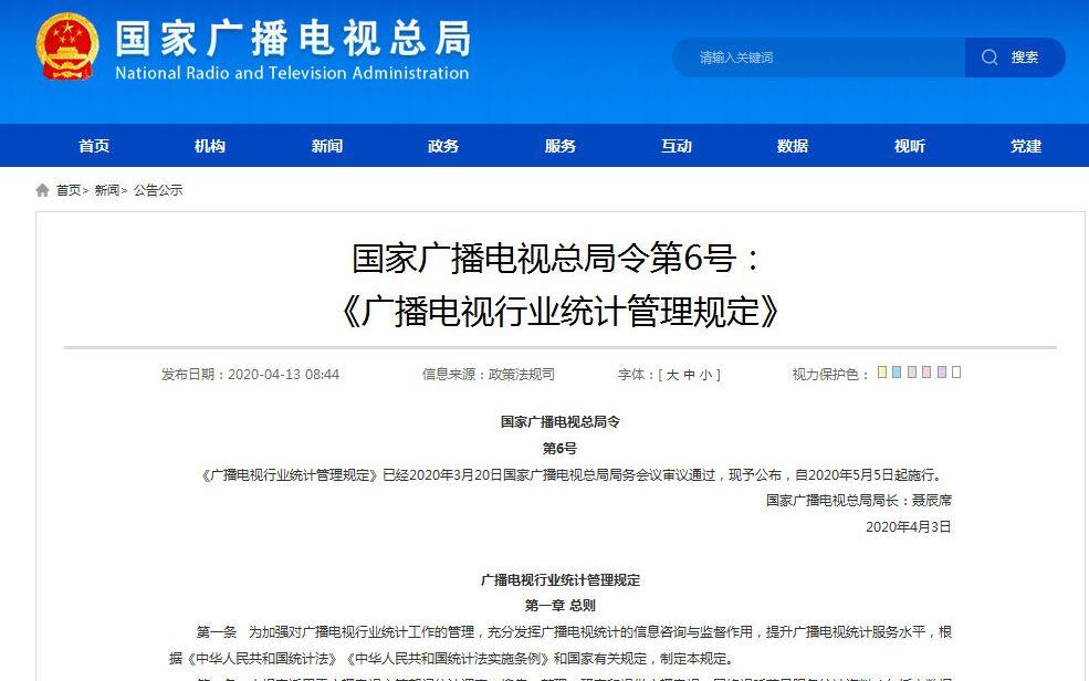 广电总局发公告,制造虚假