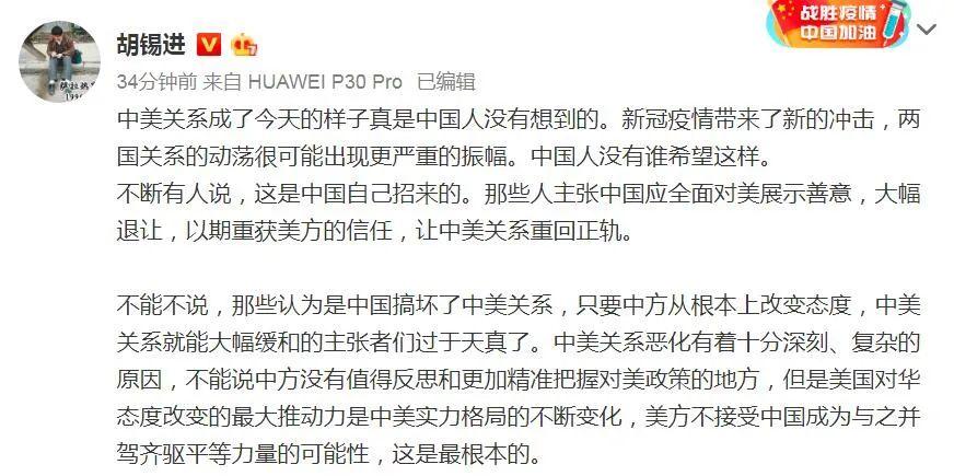 胡锡进:现在的美国 不把中国搞残是不会放心的