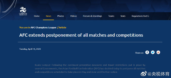恒耀2官方:亚足联赛事再次延期