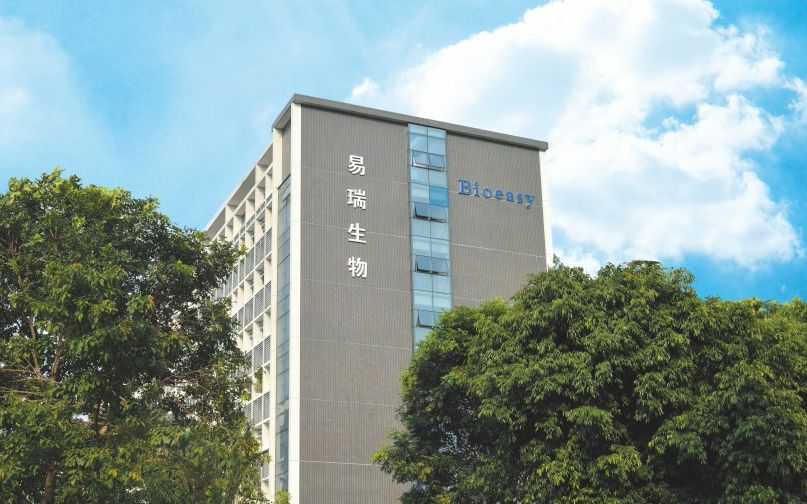 易瑞生物大楼。图片来源:易瑞生物公司官网
