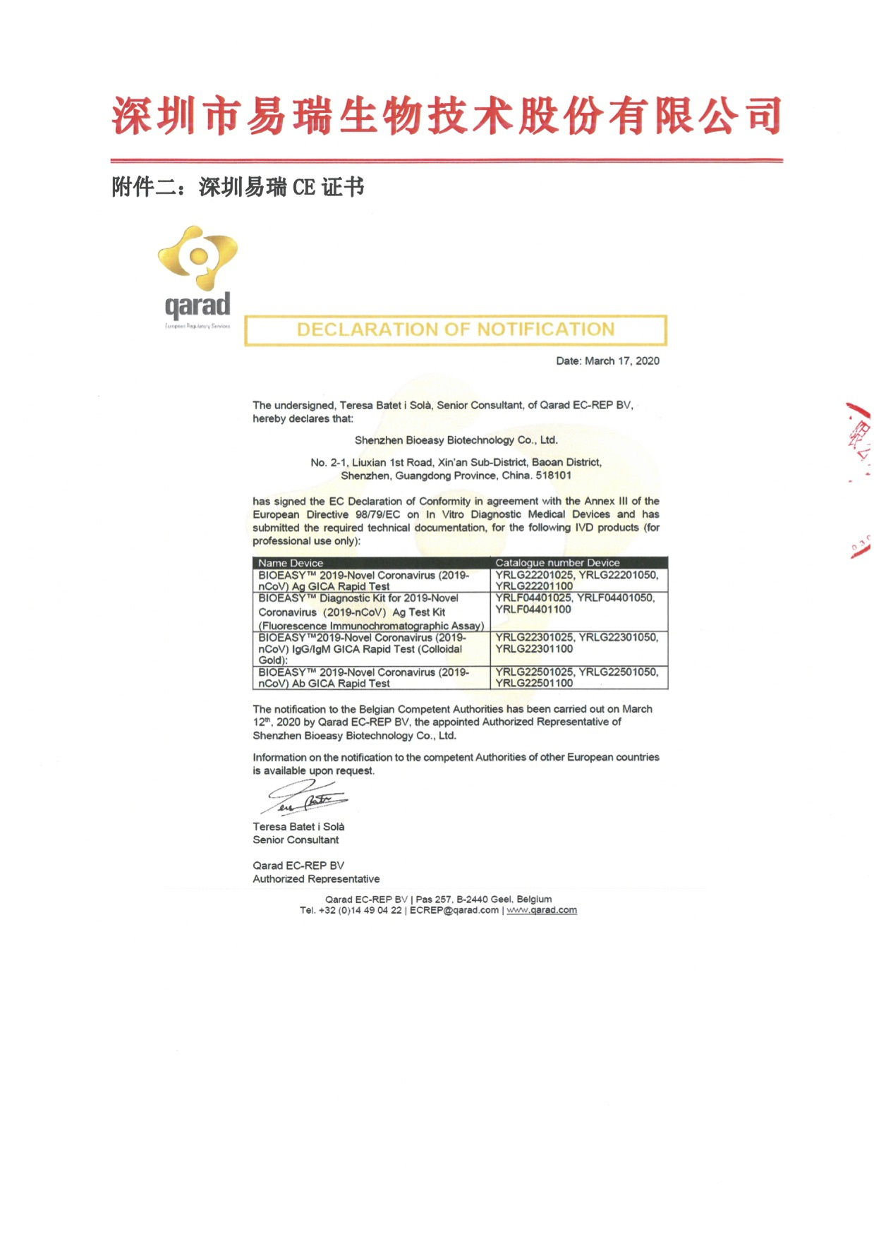 易瑞生物在声明中附上了CE证书。