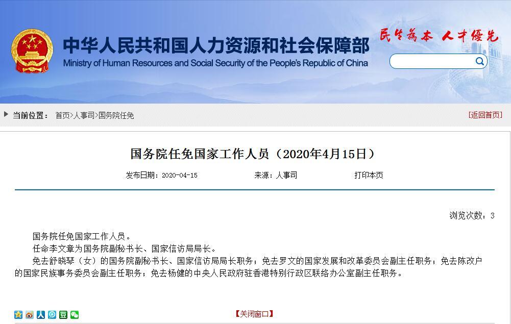 国务院:免去杨健的香港中联办副主任职务
