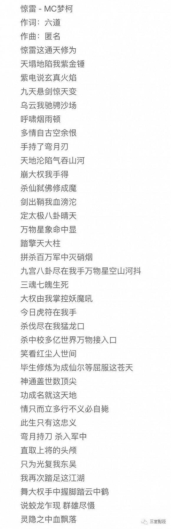 杨丞琳潘玮柏合影喊麦惊雷歌词另类喊麦惊雷刷屏全网网红纷纷翻唱太震撼了
