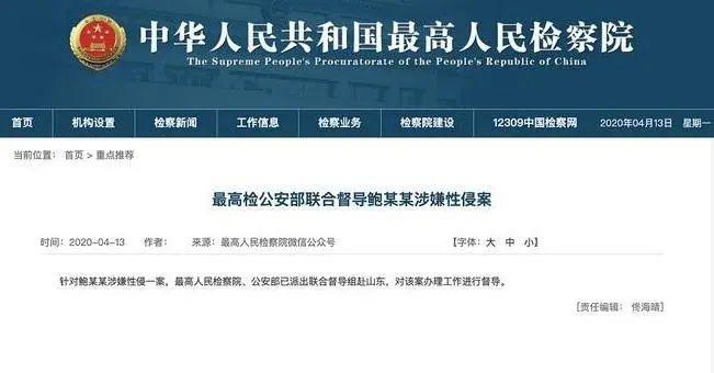 最高人民检察院官网截图