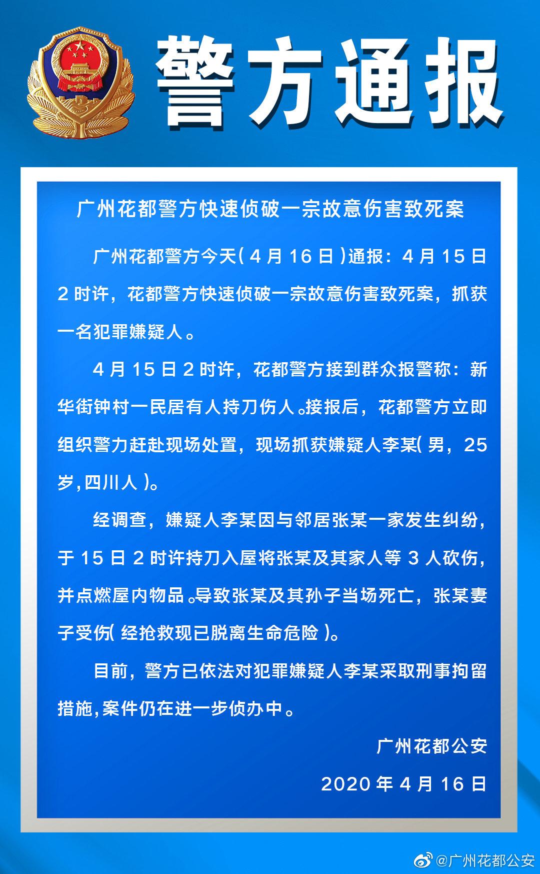 """广州花都公安发布该事件的警情通报  @""""广州花都公安""""微博 图"""