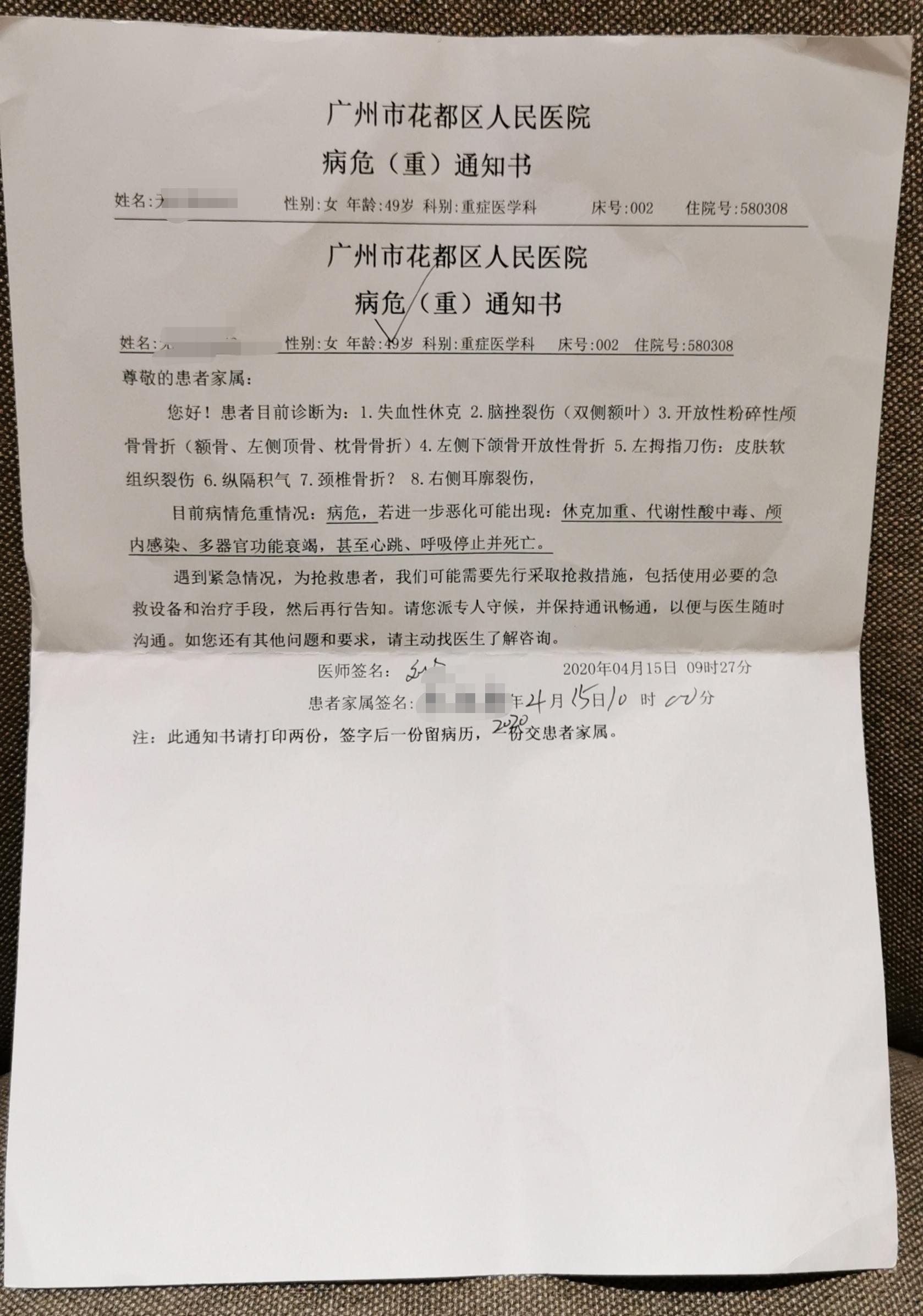 受害者张师长妻子的病危报告书。受访者供图