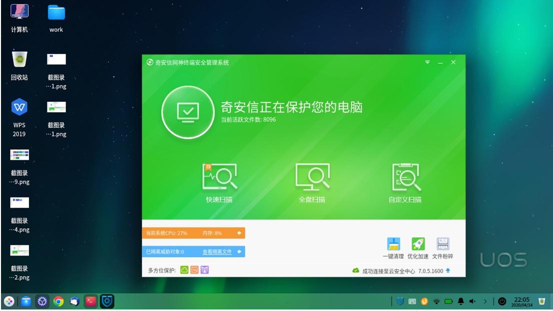 护航信创生态 奇安信防病毒软件率先入驻UOS应用商店