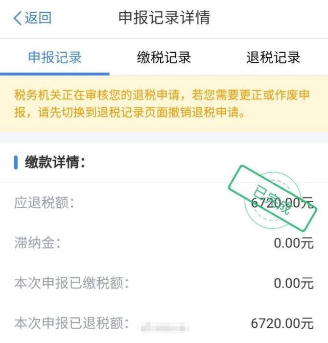 <p>微博网友收到的退税截图。</p>