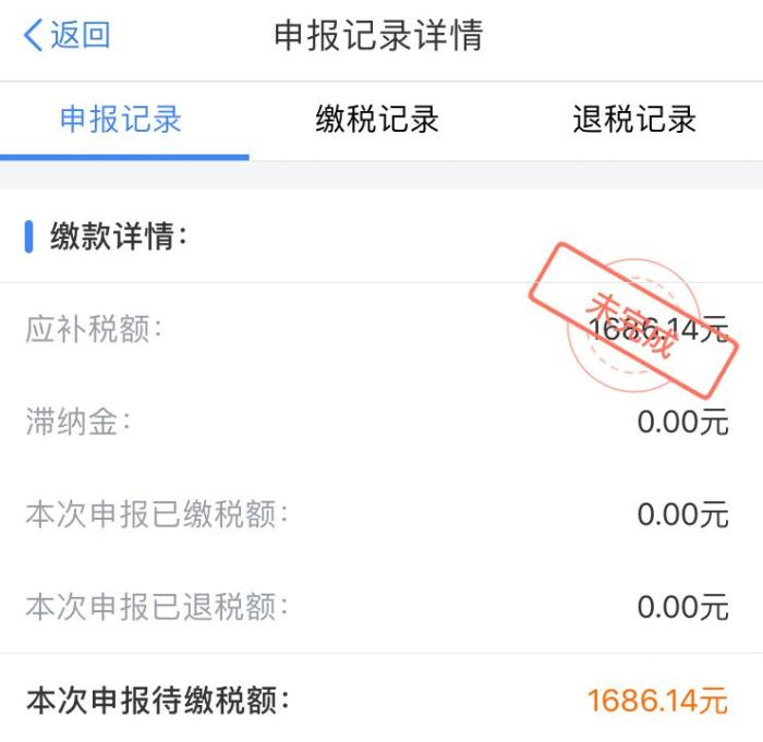 微博网友分享的补税截图。