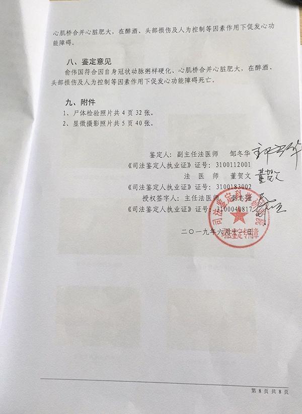 司法鉴定科学研究院出具的俞伟国尸检报告