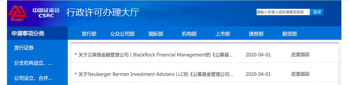 基金公司外资股比限制取消首日 两大巨头递交申请