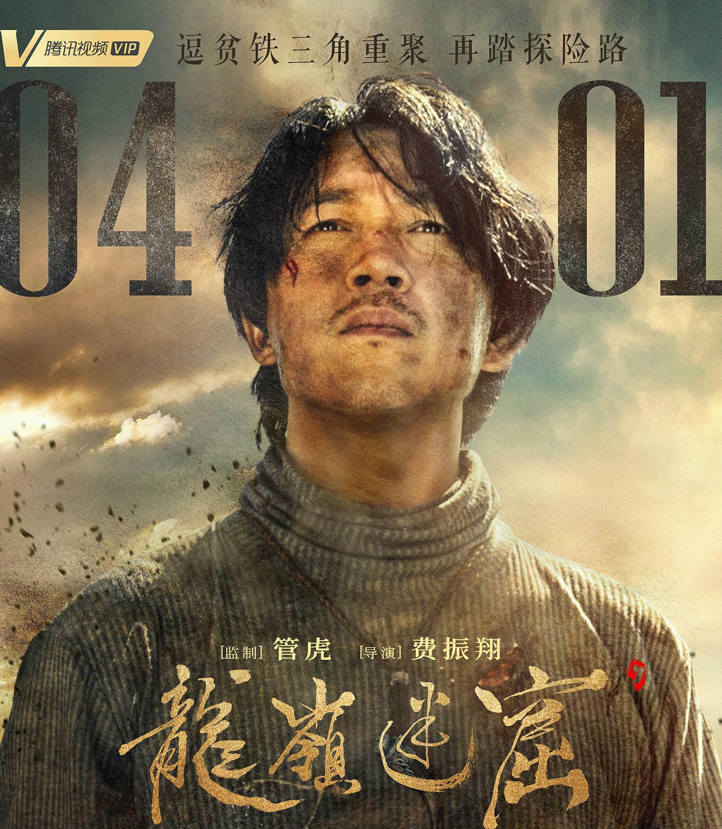 电视剧《龙岭迷窟》全集迅雷下载高清1080中字国语