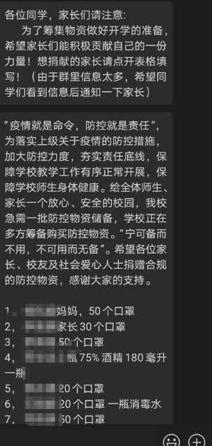 小学号召家长为学校捐口罩防疫物资 回应称非强制