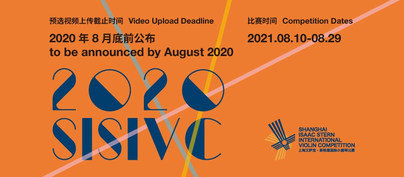 2020上海斯特恩国际小提琴赛延至明年8月举行