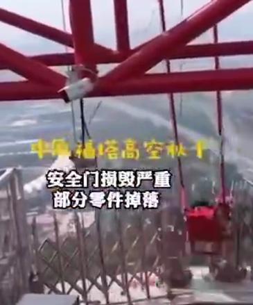 游客体验300多米高空秋千撞安全门,中原福塔暂停项目