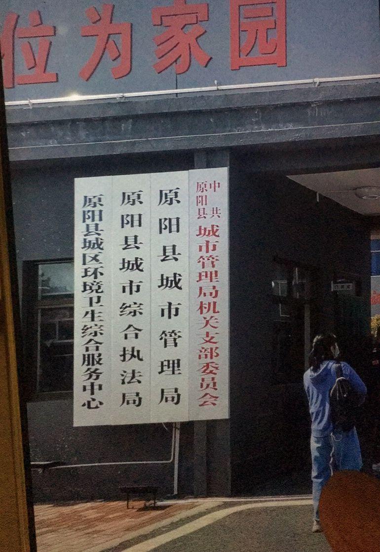 4月20日,原阳县城市管理局。新京报记者 程亚龙 摄